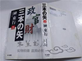 原版日本日文书 三本の矢(上) 榊东行 株式会社早川书房 1998年5月 32开硬精装