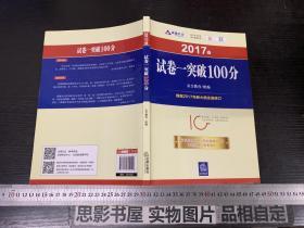 """2017年""""百分百表""""考前冲刺系列:试卷一突破100分"""