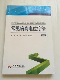 常见病高电位疗法(第3版)朱平, 贾月超, 陈秋红