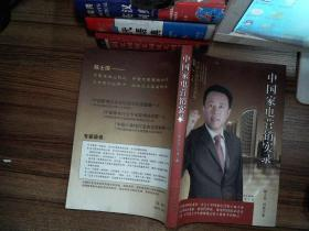 中国家电营销实录、。,