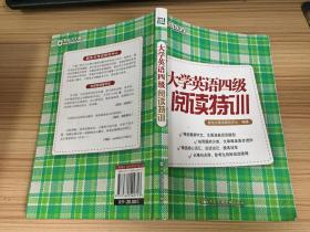 新东方大学英语四级阅读特训