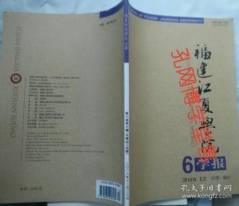 福建江夏学院学报2018年第6期