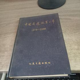 涓浗浜ら�氭敼闈╁崄骞�1978-1988