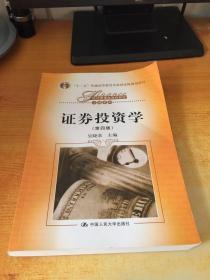 证券投资学(第四版)