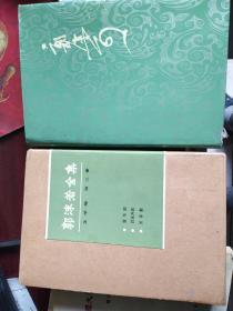 郭沫若全集•文学编4