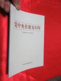 党中央在延安13年  【小16开】