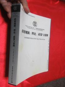 政府规制:理论、政策与案例    (中国社会科学院文库·法学社会学研究系列)    【小16开】