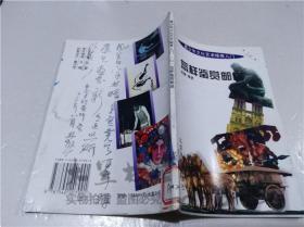 青少年文化艺术修养入门(24) 怎样鉴赏邮品 闻震 北京燕山出版社 32开平装