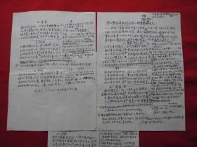 著名詩人【王路長】===手稿2張+復印件1張===手稿真跡