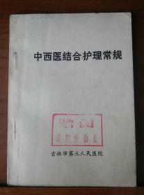 中西医结合护理常规  C1