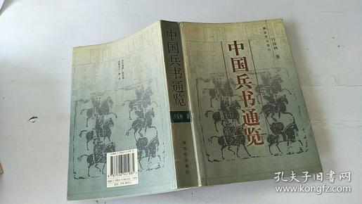 中国兵书通览
