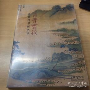 丹青宝筏-董其昌书画艺术