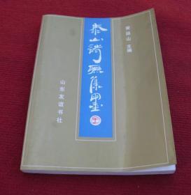 安廷山--泰山诗联集墨--正版书,一版一印--55