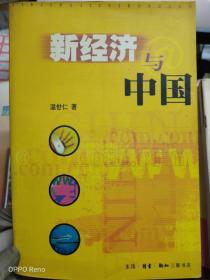 《新经济与中国》(内附光盘)