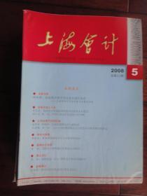 上海会计杂志2008-5 上海会计编辑部 S-313