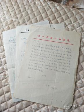 周琴璐  张曼奇 周郎生信札3通3页