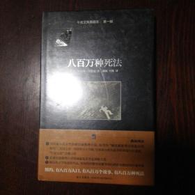 八百万种死法:午夜文库典藏本·第一辑
