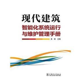 现代建筑智能化系统运行与维护管理手册
