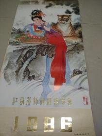 1986年古代美女挂历