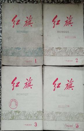 红旗 1959年全年(缺第4期)23期