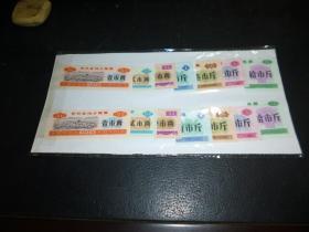 吉林粮票10斤5斤3斤壹斤四两贰两壹两,2套全新挺版,稀少的地方粮票