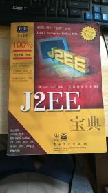 J2EE宝典