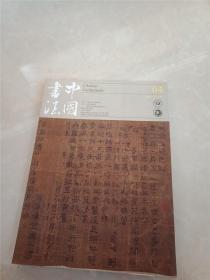 中国书法2016-4