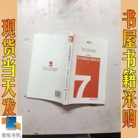 中国网络传播研究(2013第7辑)