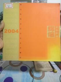 佛山电视台2004年大事记 辉煌2004