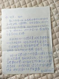 郭子敏信札1通1