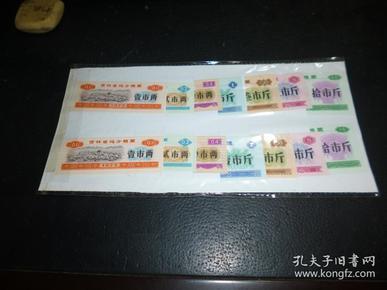 吉林粮票:面值10斤5斤3斤壹斤四两贰两壹:7张一套,14张2套合售,全新挺版,稀少精品,一套300元