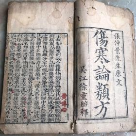 中医文献善本【伤寒论类方】慢慢批校!中医学问大大的!1898