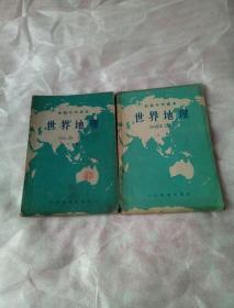 初级中学课本:世界地理  上下两册合售