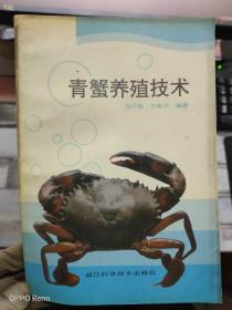 《青蟹养殖技术》