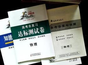 2019 知能达标训练 数学(理科) 四本 全新