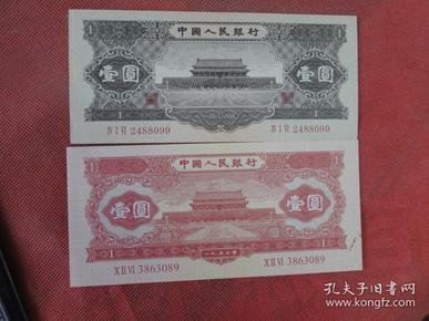第二套人民币--壹元2张合售,印刷品,全新