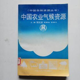 《中国自然资源丛书》中国农业气候资源