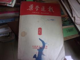药学通报 1959/2