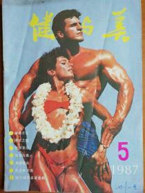 健与美1987.5 健美明星 朱丽叶.伯格曼  中老年人健身健美操 下   幼儿球操   背部健美操  健身椅子操      自治拉力器及锻炼法    健美锻炼三要素   健美运动的有氧训练