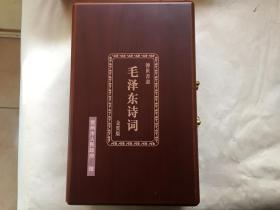 稀见!《毛泽东诗词、金质版》陕西人民出版社 收藏佳品!(原盒装)