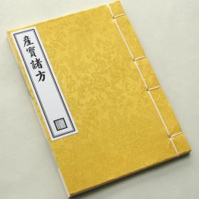 产宝诸方 .中医产科药方医方经验效方.四库全书影印线装 提供个性化定制