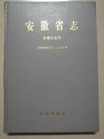 安徽省志:乡镇企业志