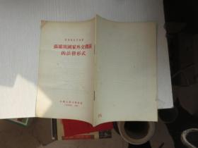 苏维埃国家外交机关的法律形式