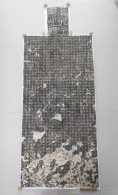 东魏《李仲璇修孔子庙之碑》一套,碑阴碑阳全(清末或民国拓)(碑阴图片详见店内补图) 。