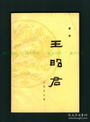 『珍本』文坛巨匠 曹禺签名本《王昭君》1979年1版1印,签赠宋任穷上将,名家赠名家,难得之珍本