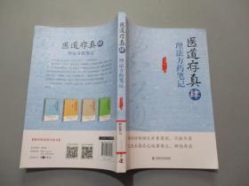 医道存真(肆)——理法方药笔记