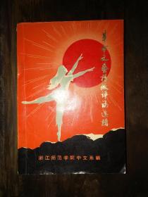 32开:《革命文艺样板戏评论选辑》——带江青像