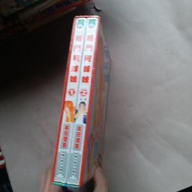 格门阿妹妹2册全带函套