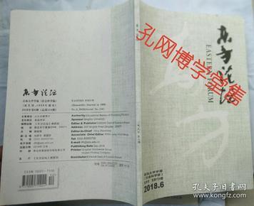 东方论坛青岛大学学报(社会科学版)2018年第6期总第154期双月刊