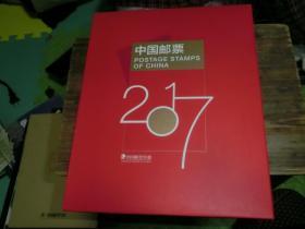 中国邮票 2017 S1